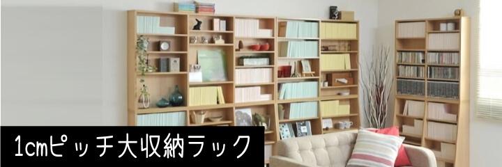 1cmピッチ大収納ラック 本棚・書棚・ブックシェルフ