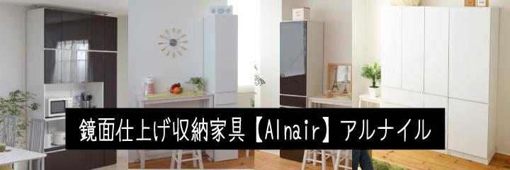 鏡面仕上げの収納家具【Alnair】アルナイル