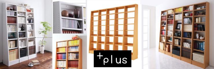 本棚・連結棚セット【+Plus】