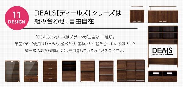 11種類から選べる収納家具【DEALS】
