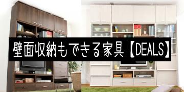 リビングの壁面収納もできる家具【DEALS】