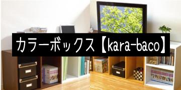 リビング収納カラーボックスシリーズ【kara-baco】
