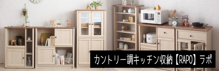 カントリー調キッチン収納シリーズ【RAPO】ラポ