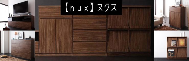 シンプルモダンリビングシリーズ【nux】ヌクス