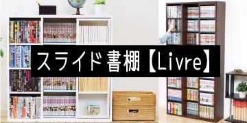 本の収納 スライド書棚【Livre】リーブル