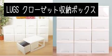 【LUGS】クローゼット収納ボックス