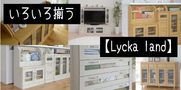 フレンチカントリーリビング収納【Lycka land】リュッカランド