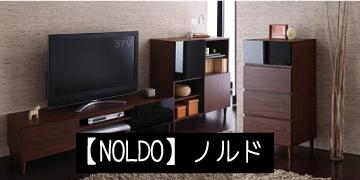 ナチュラルレトロモダン収納シリーズ【NOLDO】ノルド