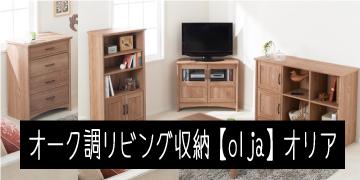 オーク調リビング収納【olja】オリア