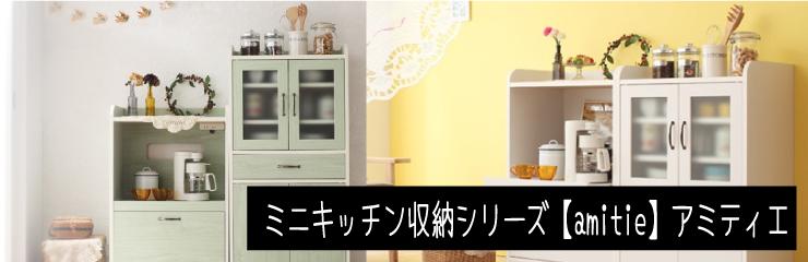 ミニキッチン収納シリーズ【amitie】アミティエ