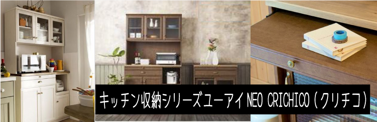 キッチン収納シリーズ ユーアイNEO CRICHICO(クリチコ)