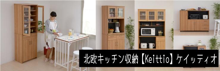 北欧キッチン収納シリーズ【Keittio】