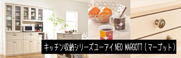 キッチン収納シリーズ ユーアイNEO MARGOTT(マーゴット)