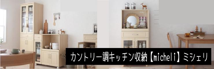 カントリー調キッチン収納シリーズ【micheli】ミシェリ
