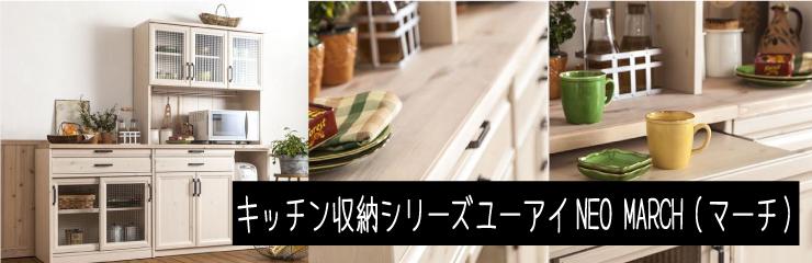 キッチン収納シリーズ ユーアイNEO MARCH(マーチ)