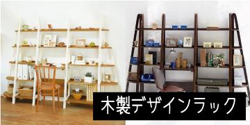 木製デザインラック