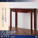 デスク アンティーク調トラディショナル家具シリーズ【DEL DUQUE】デルデューク