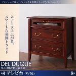 テレビ台 アンティーク調トラディショナル家具シリーズ【DEL DUQUE】デルデューク