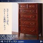 ハイチェスト アンティーク調トラディショナル家具シリーズ【DEL DUQUE】デルデューク