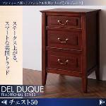 チェスト 幅50 アンティーク調トラディショナル家具シリーズ【DEL DUQUE】デルデューク