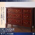 チェスト 幅100 アンティーク調トラディショナル家具シリーズ【DEL DUQUE】デルデューク