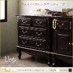 チェスト 幅75 ショコラブラウン フレンチアンティーク調クラシック家具シリーズ【vertu】ヴェルテュ