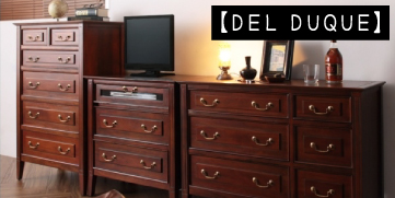 アンティーク調収納家具【DEL DUQUE】デルデューク