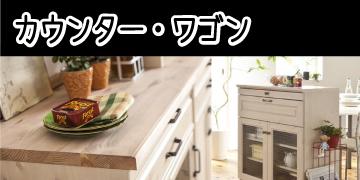 キッチンカウンター・ワゴン