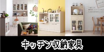 キッチン収納 家具通販