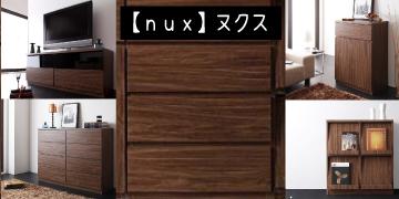 シンプルモダンリビング収納【nux】ヌクス