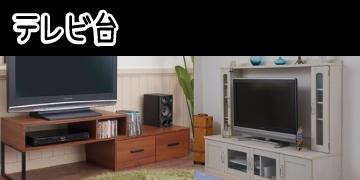 リビング収納 テレビ台