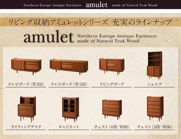 リビング収納シリーズ【amulet】アミュレットのラインナップ