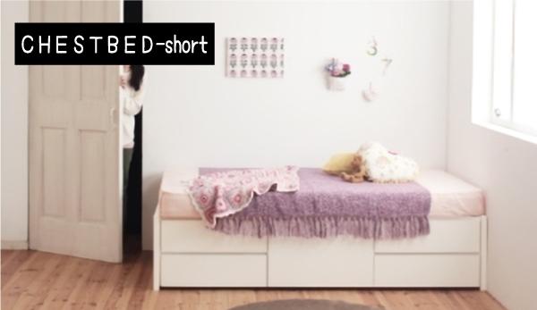 収納付きベッド ショート丈
