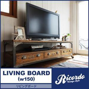 テレビ台150cm ヴィンテージデザインリビング家具シリーズ【Ricordo】リコルド リビングボード