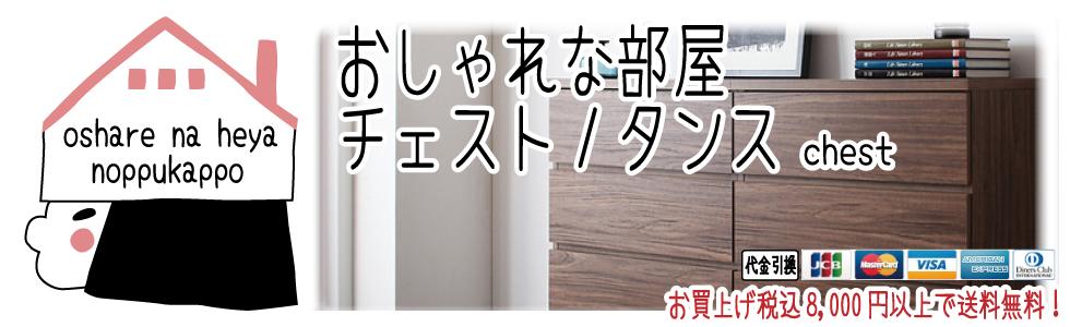 洋服収納|おしゃれチェスト/タンス/ハンガーラック 通販