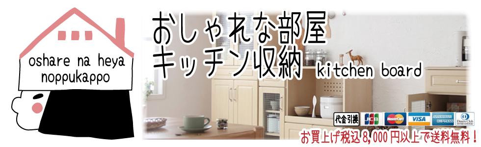 キッチン収納|食器棚 家具通販 おしゃれなインテリア